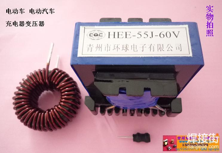 青州环球电子有限公司专业从事电动汽车、电动三轮车充电器用变压器和配套电感及滤波器的生产销售。生产的变压器具有效率高,温升低,耐老化性能好等特点。产品适用于48V,60V,72V充电器。我公司生产的电动车充电器用电源变压器已得到了国内外客户的青睐和好评。并被厂商誉为产品质量信得过放心产品。 以上价格仅供参考,根据骨架和磁芯、绕线组数圈数不同价格也有不同,请先提供详细的工艺图纸及样品,详情咨询 公司名称:青州市环球电子有限公司  联系人:杜忠明 电 话:13853603079 电 传:0536-3222276